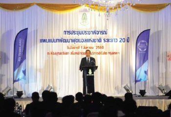 สมาคมฯ จัดประชุม พัฒนาแผนฟุตบอลแห่งชาติ ครั้งที่ 3